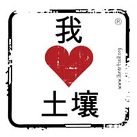 Chinese I Heart Soil Sticker image